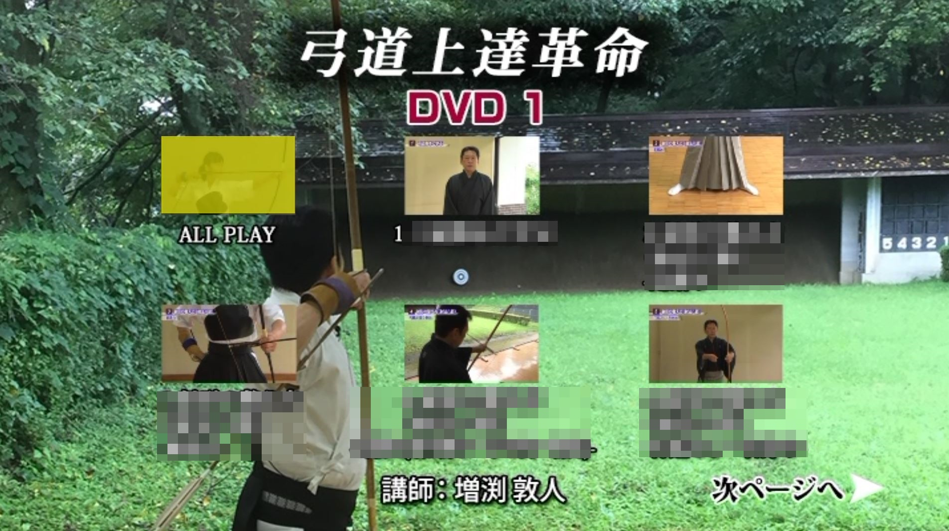 弓道上達革命メニューDisc1-1