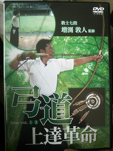 弓道上達革命DVD